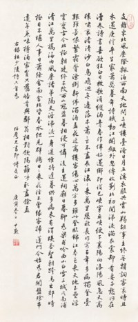 Calligraphic Poems by Du Fu in Standard Script