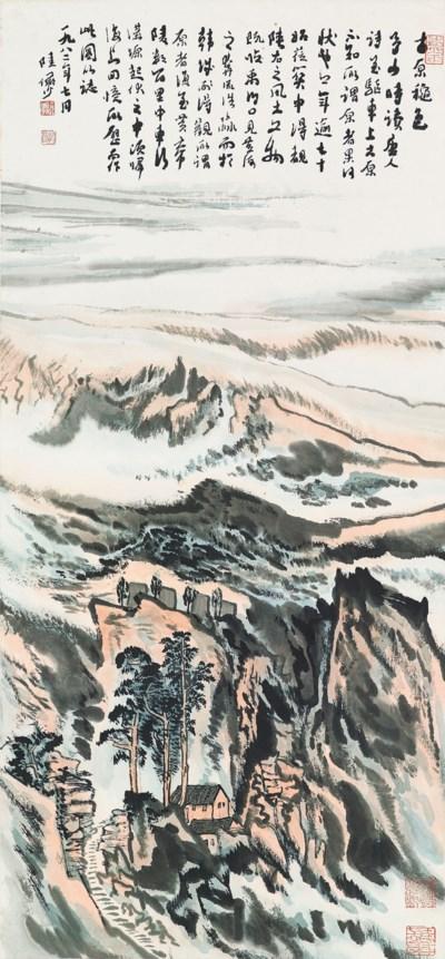 LU YANSHAO (1909-1993)