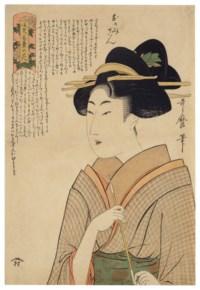 Okami-san (The merchant's wife)